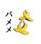 【実写】バナナ(個別スタンプ:02)