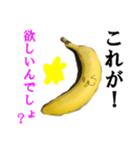 【実写】バナナ(個別スタンプ:05)