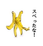 【実写】バナナ(個別スタンプ:07)
