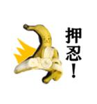 【実写】バナナ(個別スタンプ:10)