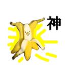 【実写】バナナ(個別スタンプ:14)