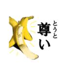 【実写】バナナ(個別スタンプ:15)