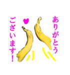 【実写】バナナ(個別スタンプ:32)
