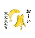 【実写】バナナ(個別スタンプ:36)