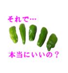 【実写】ピーマン(個別スタンプ:07)