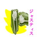 【実写】ピーマン(個別スタンプ:31)