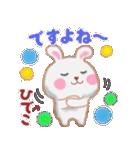 【ひでこ】さんが使う☆名前スタンプ(個別スタンプ:07)