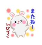 【ひでこ】さんが使う☆名前スタンプ(個別スタンプ:40)