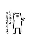 動く!ろんぐま1(個別スタンプ:01)