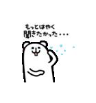 動く!ろんぐま1(個別スタンプ:09)