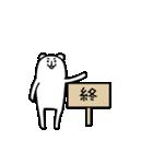 動く!ろんぐま1(個別スタンプ:18)