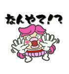 やっちゃんの喜怒哀楽❗【関西弁編】(個別スタンプ:13)