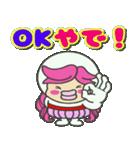 やっちゃんの喜怒哀楽❗【関西弁編】(個別スタンプ:21)
