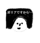 非リアちゃん(個別スタンプ:01)