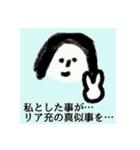 非リアちゃん(個別スタンプ:10)