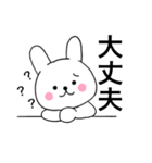 主婦が作ったデカ文字 使えるウサギ02(個別スタンプ:39)