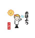 さおりさんが使うスタンプ(個別スタンプ:01)
