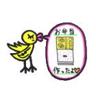 かえる君と小鳥ちゃん楽しいスタンプ(個別スタンプ:13)