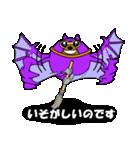 オガサワラオオコウモリのおがモリ2(個別スタンプ:20)