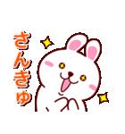 ぷにぷにうさっち(個別スタンプ:06)
