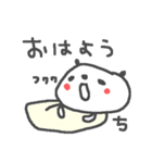 <ち>のつく名前基本セット「チ」 panda(個別スタンプ:01)