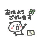 <ち>のつく名前基本セット「チ」 panda(個別スタンプ:02)