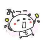 <ち>のつく名前基本セット「チ」 panda(個別スタンプ:05)