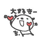 <ち>のつく名前基本セット「チ」 panda(個別スタンプ:10)