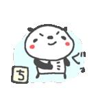 <ち>のつく名前基本セット「チ」 panda(個別スタンプ:14)