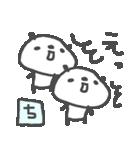 <ち>のつく名前基本セット「チ」 panda(個別スタンプ:20)