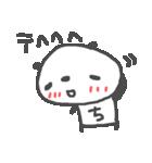<ち>のつく名前基本セット「チ」 panda(個別スタンプ:25)