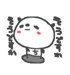 <ち>のつく名前基本セット「チ」 panda(個別スタンプ:29)