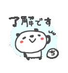 <ち>のつく名前基本セット「チ」 panda(個別スタンプ:34)