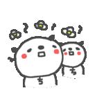 <ち>のつく名前基本セット「チ」 panda(個別スタンプ:36)