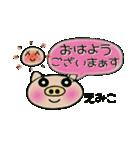 ちょ~便利![えみこ]のスタンプ!(個別スタンプ:01)