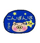 ちょ~便利![えみこ]のスタンプ!(個別スタンプ:03)