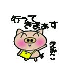 ちょ~便利![えみこ]のスタンプ!(個別スタンプ:05)