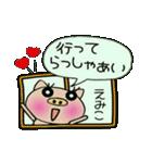 ちょ~便利![えみこ]のスタンプ!(個別スタンプ:06)