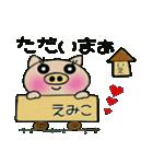 ちょ~便利![えみこ]のスタンプ!(個別スタンプ:07)