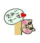 ちょ~便利![えみこ]のスタンプ!(個別スタンプ:12)