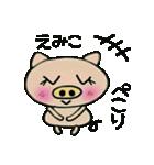 ちょ~便利![えみこ]のスタンプ!(個別スタンプ:17)