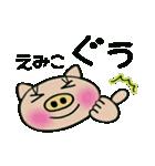 ちょ~便利![えみこ]のスタンプ!(個別スタンプ:18)