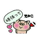 ちょ~便利![えみこ]のスタンプ!(個別スタンプ:21)