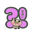 ちょ~便利![えみこ]のスタンプ!(個別スタンプ:24)