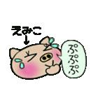 ちょ~便利![えみこ]のスタンプ!(個別スタンプ:26)