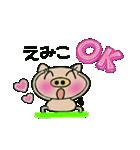 ちょ~便利![えみこ]のスタンプ!(個別スタンプ:31)