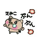 ちょ~便利![えみこ]のスタンプ!(個別スタンプ:32)