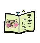 ちょ~便利![えみこ]のスタンプ!(個別スタンプ:40)