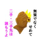 【実写】たいやき(個別スタンプ:05)