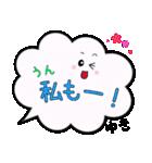 ゆき専用ふきだし(個別スタンプ:07)